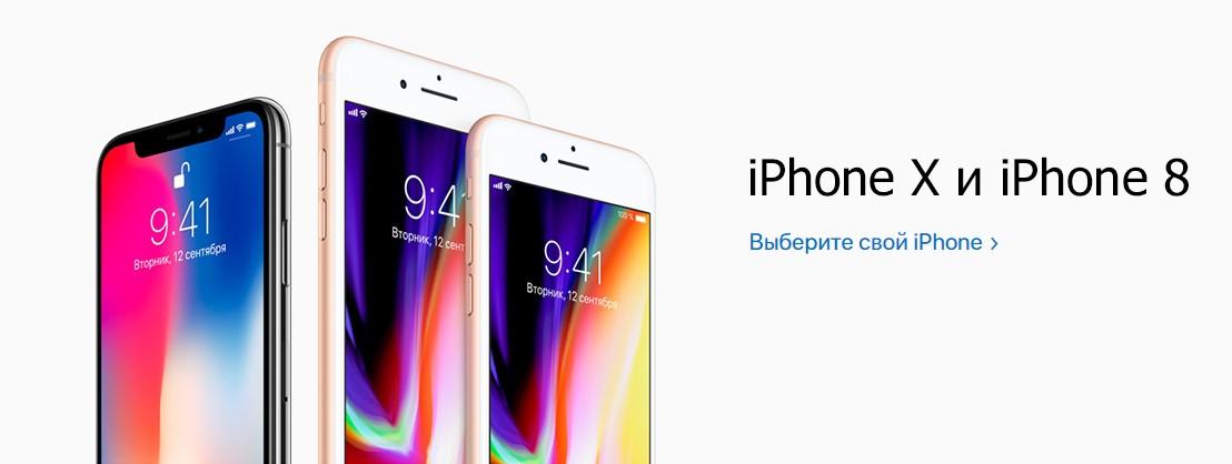 Выбери свой iPhone